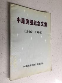 中原突围纪念文集(1946-1996)