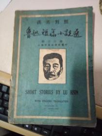 鲁迅短篇小说选(汉英对照)中华民国30年4月初版