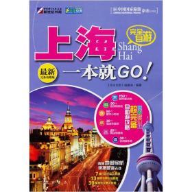 走遍中国·完全自游:上海一本就GO!(最新完备攻略版)