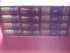 现代汉语辞海【豪华缎面硬精装、1盒4册全】原价1200元人民币