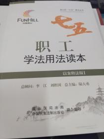 职工学法用法读本以案释法版