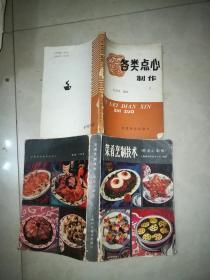 各类点心制作 +上海糕点制法 + 菜肴烹调技术(附点心制作) + 面点及风味食品制作技术 1   2    5本合售