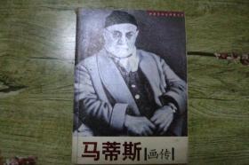马蒂斯画传(彩色插图,世界艺术大师图文馆,无笔迹)