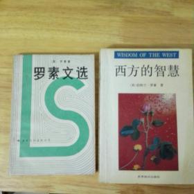 罗素著《罗素文选》《西方的智慧》二册合售  一版一印