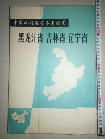 黑龙江省 吉林省 辽宁省