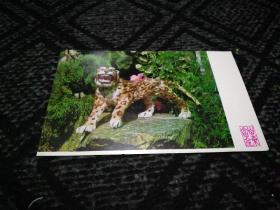 早期外贸出口产品宣传卡片:皮毛玩具(豹)