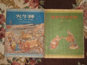 连环画:蔺相如和廉颇(名家赵白山作品,绘画精美,1956年一版三印)