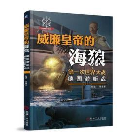 威廉皇帝的海狼:第一次世界大战德国潜艇战
