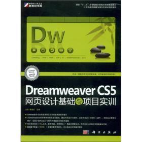Dreamweaver CS5网页设计基础与项目实训