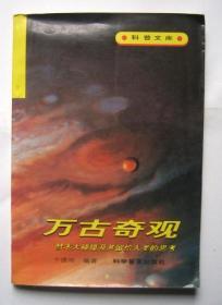 万古奇观:彗木大碰撞及其留给人类的思考
