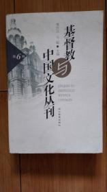 基督教与 中国文化丛刊:第6辑
