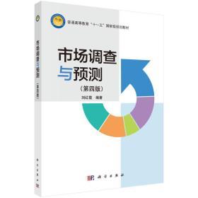 市场调查与预测(第四版)