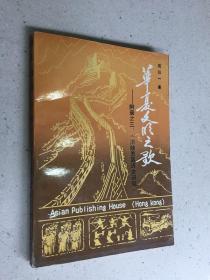 华夏文明之歌 附录之三:《川陕苏区历史研究》