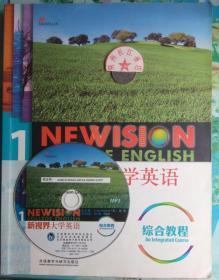 新视界大学英语:综合教程