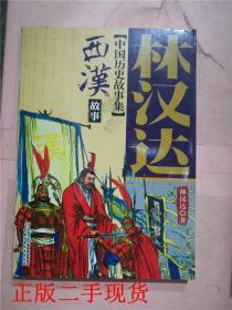林汉达中国历史故事集 西汉故事