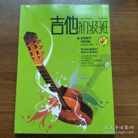 吉他初级班