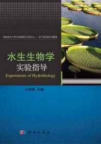 水生生物学实验指导 王丽卿 科学出版社 9787030410672