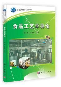 """普通高等教育""""十二五""""规划教材·食品科学与工程系列教材:食品工艺学导论"""