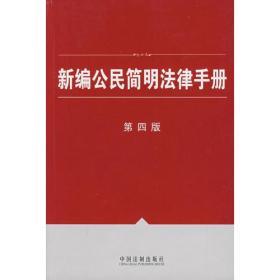 新编公民简明法律手册