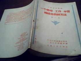三员五好丛书 :一个劳动、工作、学习相结合的好方法 (第一集)