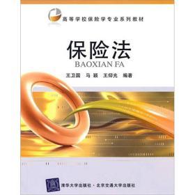 【二手包邮】保险法 王卫国 马颖 王仰光 北京交通大学出版社