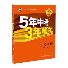 5年中考3年模拟 曲一线 2015新课标 中考英语(学生用书 全国版)