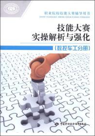 职业院校技能大赛辅导用书:技能大赛实操解析与强化(数控车工分册)
