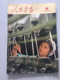 人民画报1973.4