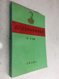 武昌首义中的智囊刘复基.