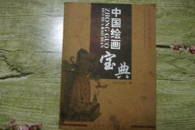 中国绘画宝典(鉴赏与收藏必备丛书之一)(请看品相描述)