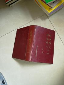 保险福利政策大全1951-1992