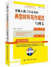 公文写作实务丛书:文秘人员工作必备的典型材料写作规范与例文