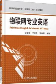 物联网专业英语