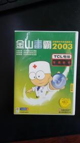 金山毒霸2003(光盘+用户手册,正版原版、TCL电脑专用软件)