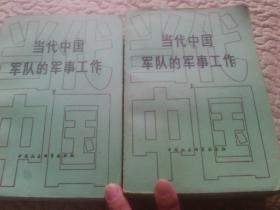 当代中国军队的军事工作 上下两册全(大厚本)【一版一印】