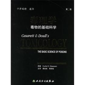 毒理学:毒物的基础科学(第6版)