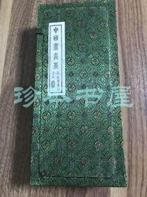 稀少版本 70年代 上海墨厂 油烟101  铁斋翁书画宝墨 八两墨 236g