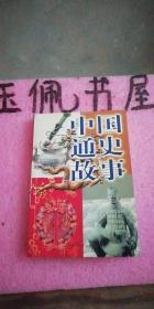 中国通史故事 1
