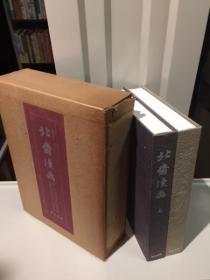 北齐漫画 上下2册全  带盒套 东京美术出版 1976年 包邮