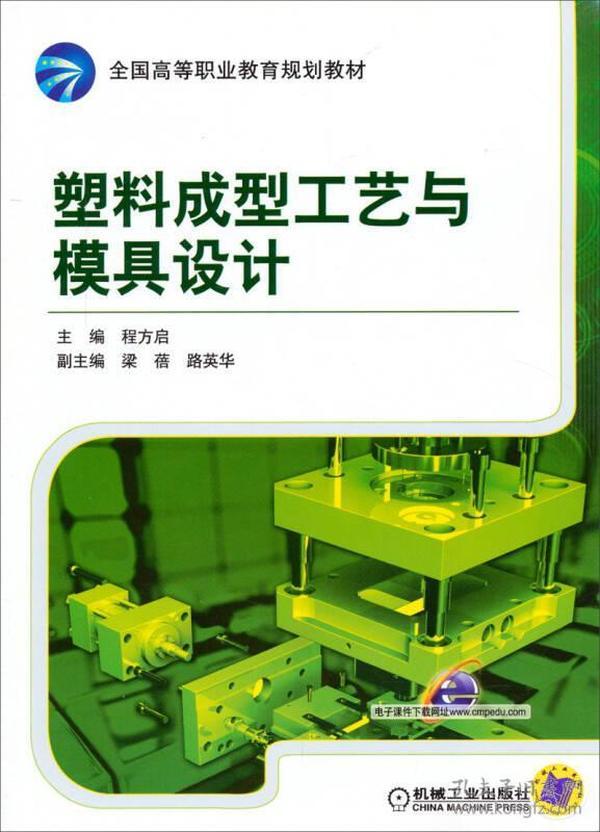 塑料成型工艺与模具设计/全国高等职业教育规划教材
