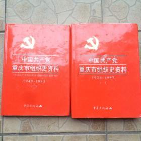 中国共产党重庆市组织史资料 1926-1987(一)1949--1983(二)(16开精装)