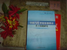 中国当代罪犯思想教育若干问题研究