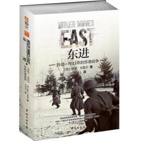 现货-东进 : 1941—1943年的苏德战争