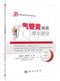 气管炎体质养生指导:慢性病体质养生指导系列丛书