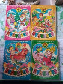 四季趣味童话故事(春、夏、秋、冬)四本合售
