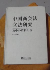 中国商会法立法研究及中外资料汇编-作者签名