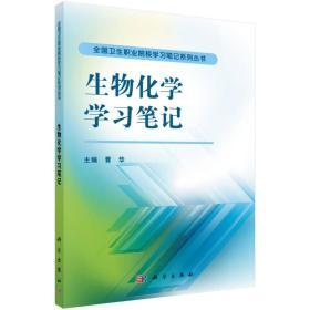 生物化学学习笔记/全国卫生职业院校学习笔记系列丛书