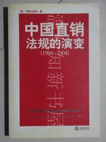 中国直销法规的演变:1994~2004  (正版现货)