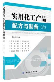 实用化工产品配方与制备(六)