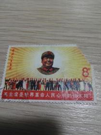 加盖邮戳文革邮票:毛主席是世界革命人民心中的红太阳邮票 (有破损)【奕博轩私藏品】
